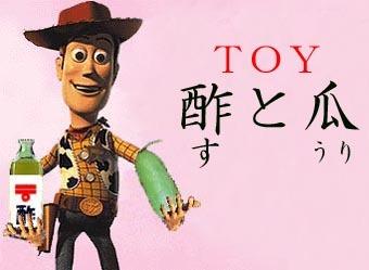 toy.jpg